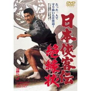 日本侠客伝 絶縁状 [DVD]|ggking