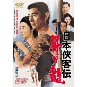 日本侠客伝 昇り龍 [DVD]|ggking