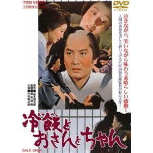 冷飯とおさんとちゃん [DVD]|ggking