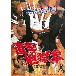 直撃!地獄拳 [DVD]|ggking