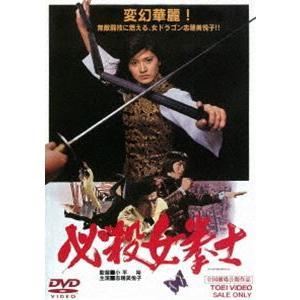 必殺女拳士 [DVD]|ggking
