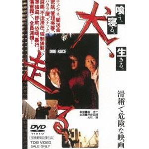 犬、走る DOG RACE [DVD] ggking