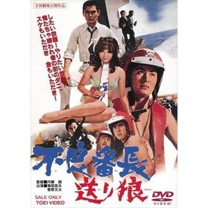 不良番長 送り狼 [DVD]|ggking