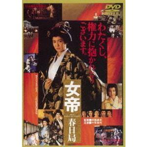 女帝 春日局 [DVD]|ggking