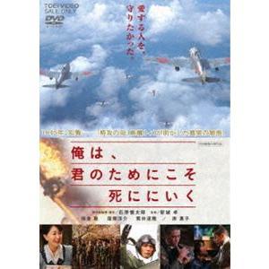 俺は、君のためにこそ死ににいく(期間限定) ※再発売 [DVD]|ggking