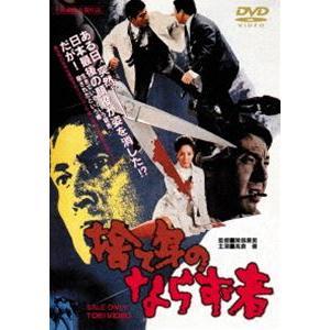 捨て身のならず者(期間限定) ※再発売 [DVD]|ggking