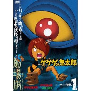 ゲゲゲの鬼太郎 THE MOVIES VOL.1 [DVD]|ggking