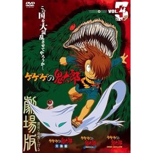 種別:DVD 松岡洋子 勝間田具治 解説:「ゲゲゲの鬼太郎 大海獣」「ゲゲゲの鬼太郎 おばけナイター...