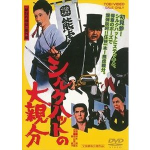 シルクハットの大親分 [DVD]|ggking