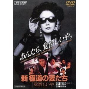新・極道の妻たち 覚悟しいや(期間限定) ※再発売 [DVD]|ggking