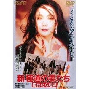 新・極道の妻たち 惚れたら地獄(期間限定) ※再発売 [DVD]|ggking