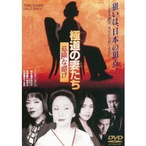 極道の妻たち 危険な賭け(期間限定) ※再発売 [DVD]|ggking