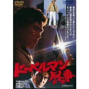 ドーベルマン刑事 [DVD]|ggking
