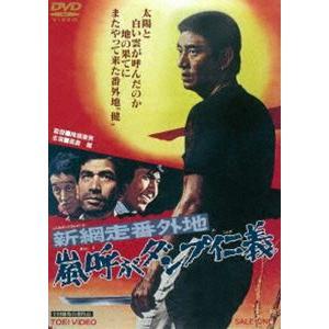 新網走番外地 嵐呼ぶダンプ仁義 [DVD]|ggking