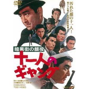 暗黒街の顔役 十一人のギャング [DVD]|ggking