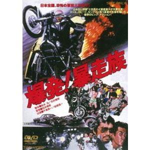 爆発!暴走族(期間限定) ※再発売 [DVD]|ggking