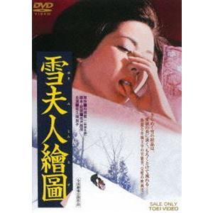 雪夫人絵図(期間限定) [DVD]|ggking