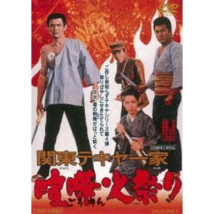 関東テキヤ一家 喧嘩火祭り [DVD]|ggking