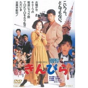きんぴら [DVD] ggking