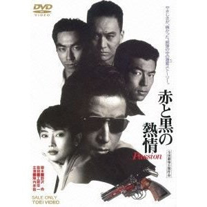 赤と黒の熱情 Passion [DVD]|ggking