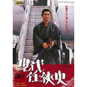 現代任侠史 [DVD]|ggking