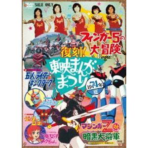 復刻!東映まんがまつり 1974年夏 [DVD]|ggking
