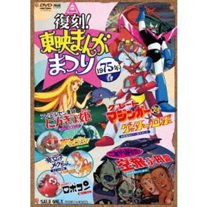 復刻!東映まんがまつり 1975年春 [DVD]|ggking
