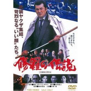 修羅の伝説 [DVD]|ggking