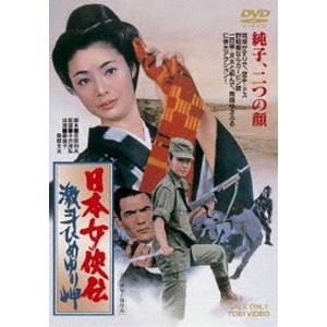 日本女侠伝 激斗ひめゆり岬 [DVD]|ggking