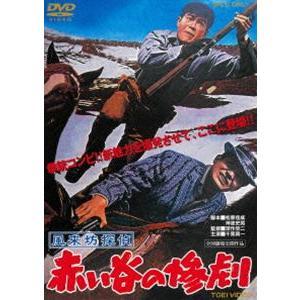 風来坊探偵 赤い谷の惨劇 [DVD]|ggking