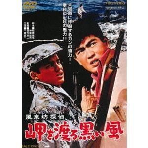 風来坊探偵 岬を渡る黒い風 [DVD]|ggking