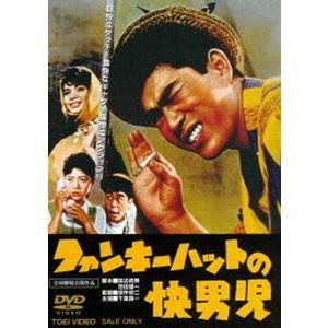 ファンキーハットの快男児 [DVD]|ggking
