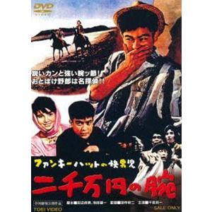 ファンキーハットの快男児 2千万円の腕 [DVD]|ggking