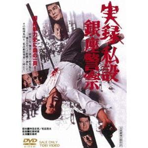 実録・私設銀座警察 [DVD]|ggking