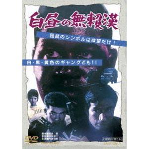 白昼の無頼漢 [DVD]|ggking
