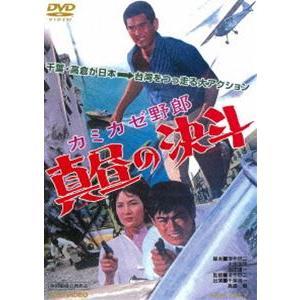 カミカゼ野郎 真昼の決斗 [DVD]|ggking