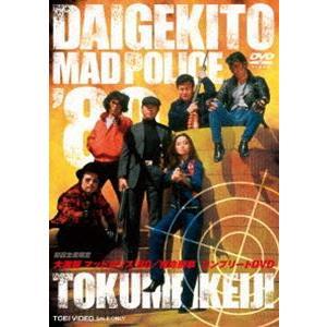 大激闘マッドポリス'80/特命刑事 コンプリートDVD [DVD]|ggking