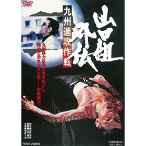 山口組外伝 九州進攻作戦 [DVD]|ggking