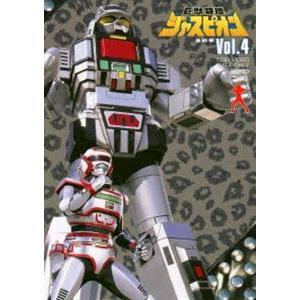 巨獣特捜ジャスピオン VOL.4 [DVD]|ggking