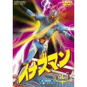 イナズマン Vol.1 [DVD]|ggking