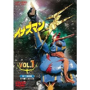 イナズマンF(フラッシュ)VOL.1 [DVD]|ggking
