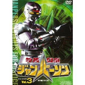 特捜ロボジャンパーソン VOL.3 [DVD] ggking