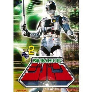 機動刑事ジバン VOL.2 [DVD]|ggking