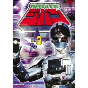 機動刑事ジバン VOL.3 [DVD]|ggking