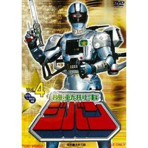 機動刑事ジバン VOL.4 [DVD]|ggking