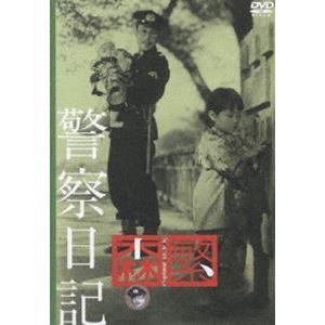 警察日記 [DVD]|ggking