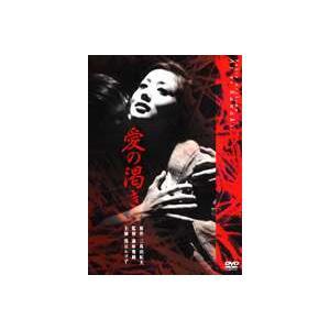 愛の渇き(新潮文庫連動DVD) [DVD]|ggking