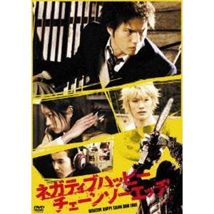 ネガティブハッピー・チェーンソーエッヂ [DVD]|ggking