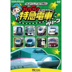 ビコム キッズシリーズ けん太くんと鉄道博士の GoGo特急電車 グリーン E5系新幹線とかっこいい特急たち [DVD]|ggking