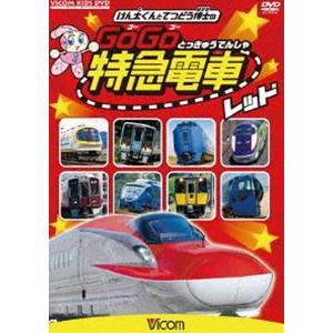 ビコム キッズシリーズ けん太くんと鉄道博士の GoGo特急電車 レッド E6系新幹線とかっこいい特急たち [DVD]|ggking